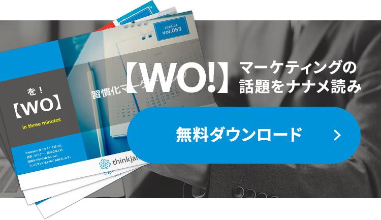 【WO!】マーケティングの話題をナナメ読み 無料ダウンロード
